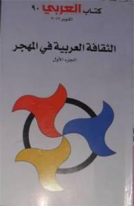 الثقافة العربية في المهجر