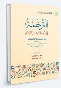 غلاف الترجمة واشكالات المثاقفة