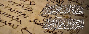 seyh hamed logo