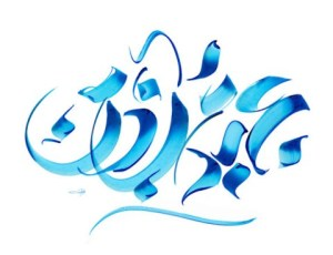 Arabic_calligraphy_feeldesain